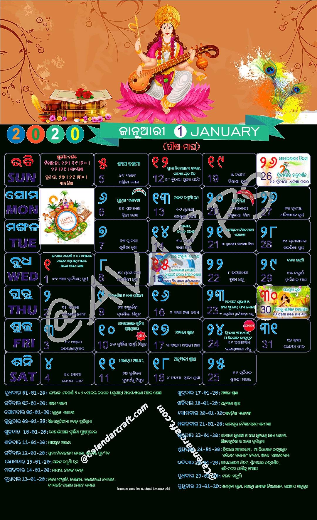Odia Calendar 2020 Kohinoor Pdf | Seg