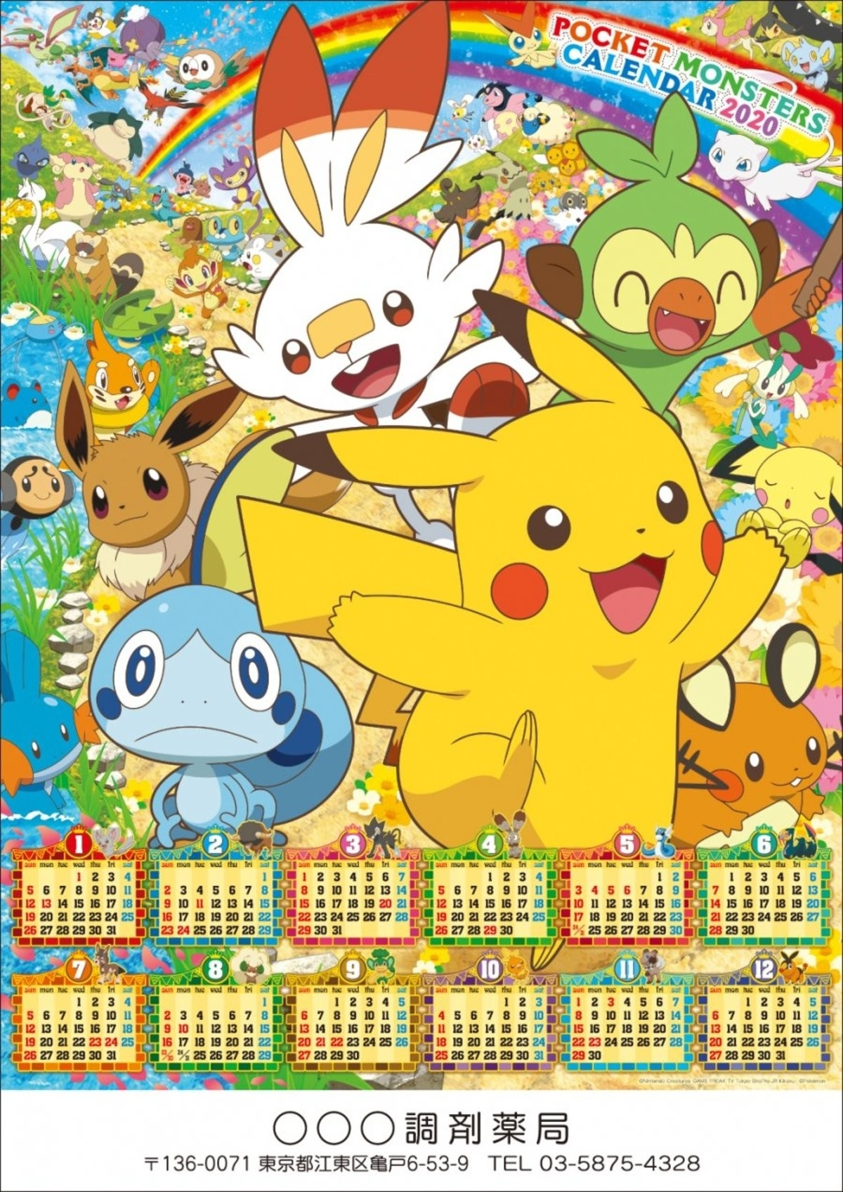 Official 2020 Pokemon Calendar