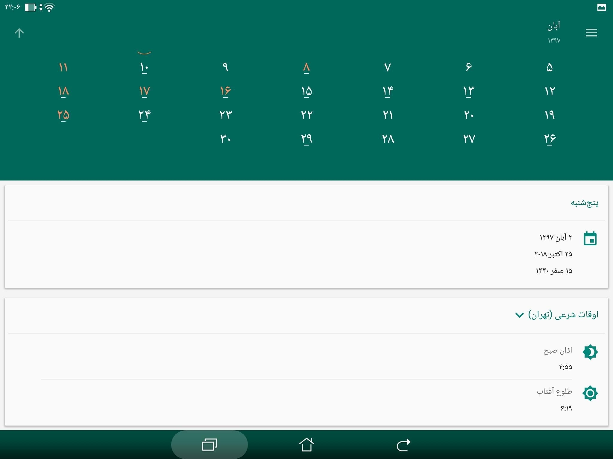 Persian Calendar For Android - Apk Download