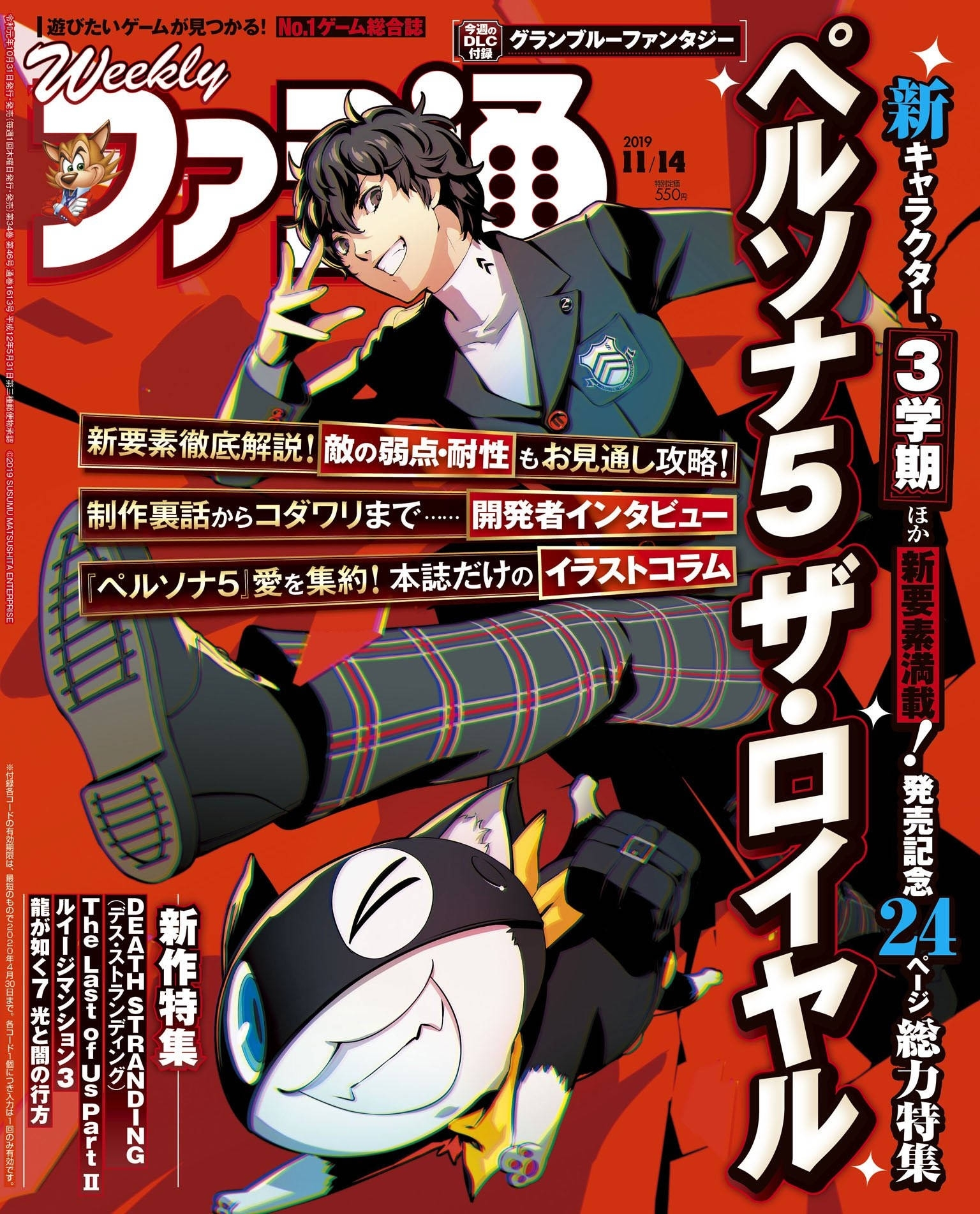 Persona 5 Royal Featured On Weekly Famitsu Magazine Issue