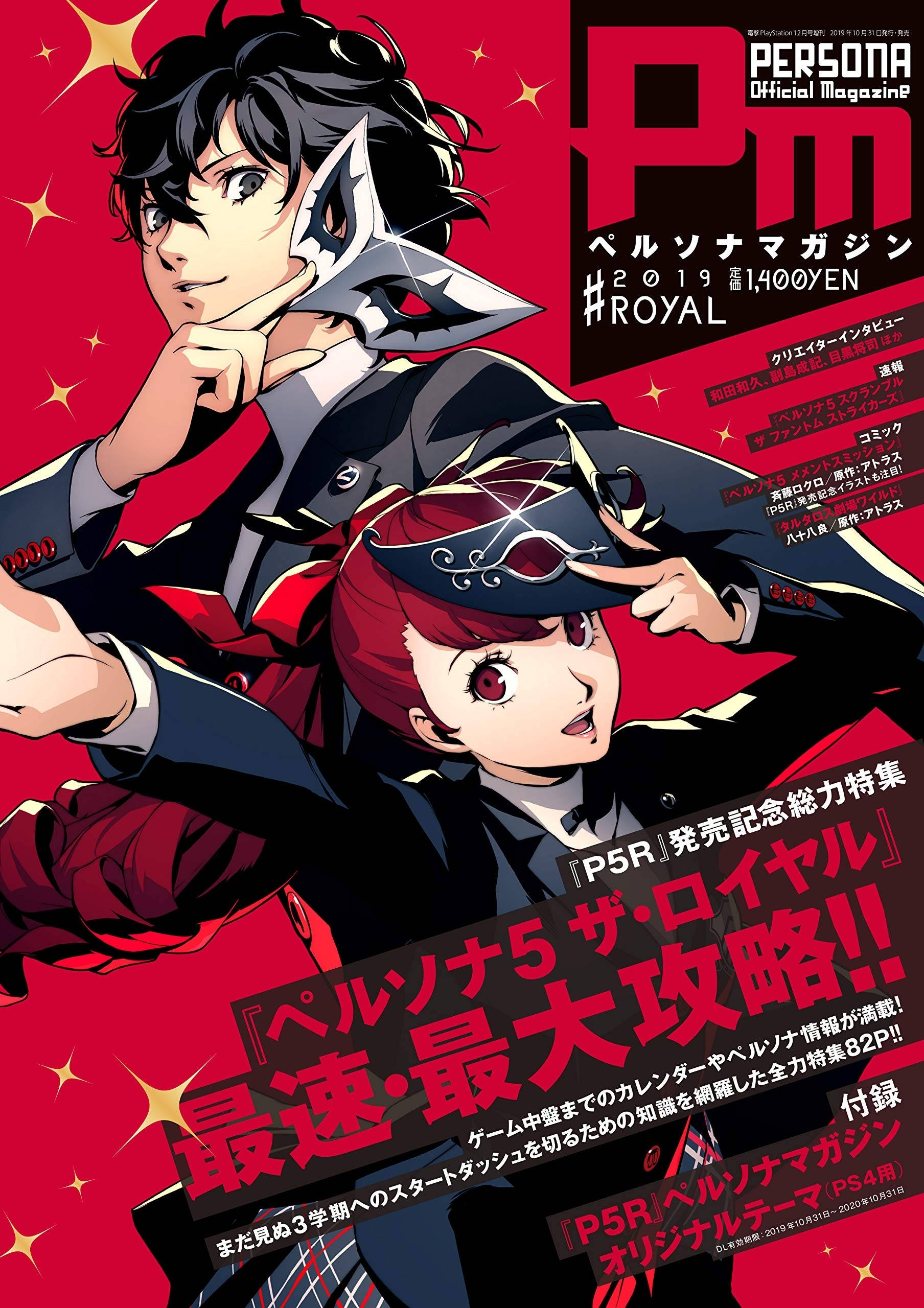 Persona Magazine #2019 Royal Issue Content Overview