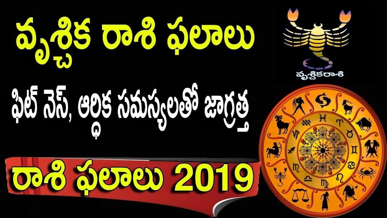 Rasi Phalalu 2019 : Scorpio Horoscope | Vruschika Rasi