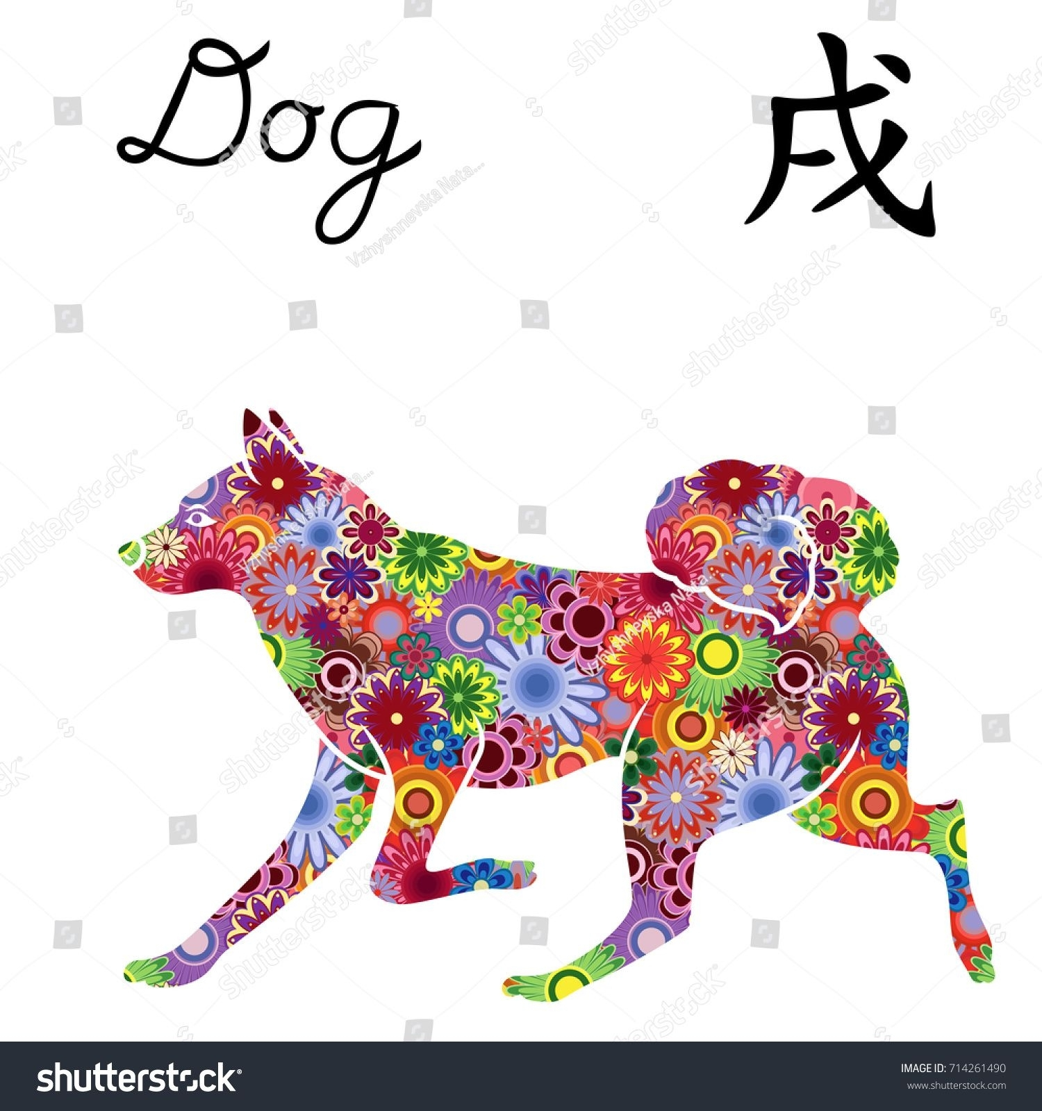 Running Dog Chinese Zodiac Sign, Stencil With Color Flowers