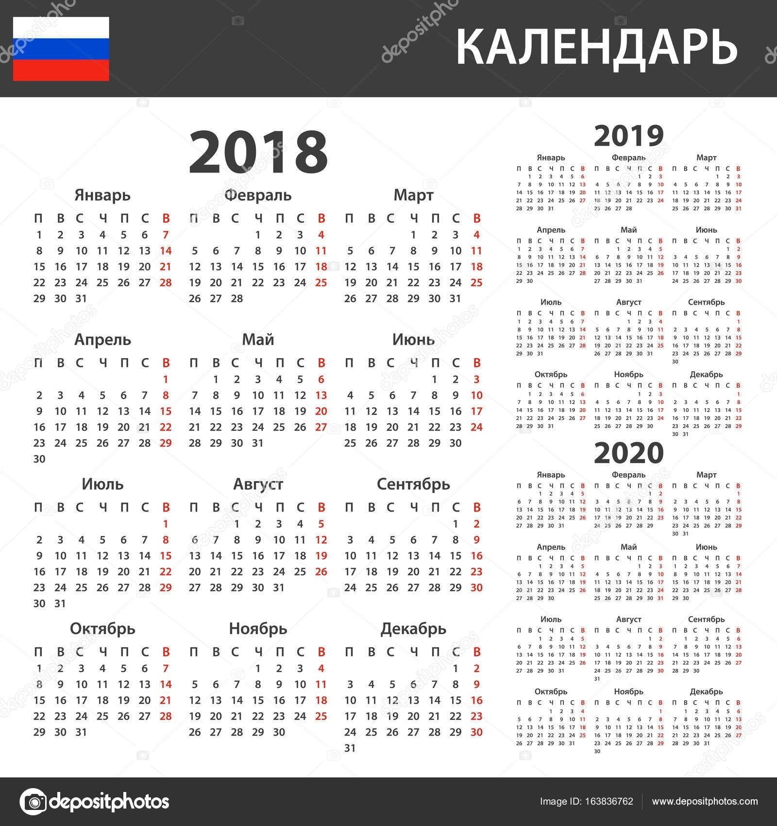 Russian Calendar For 2018, 2019 And 2020. Scheduler, Agenda