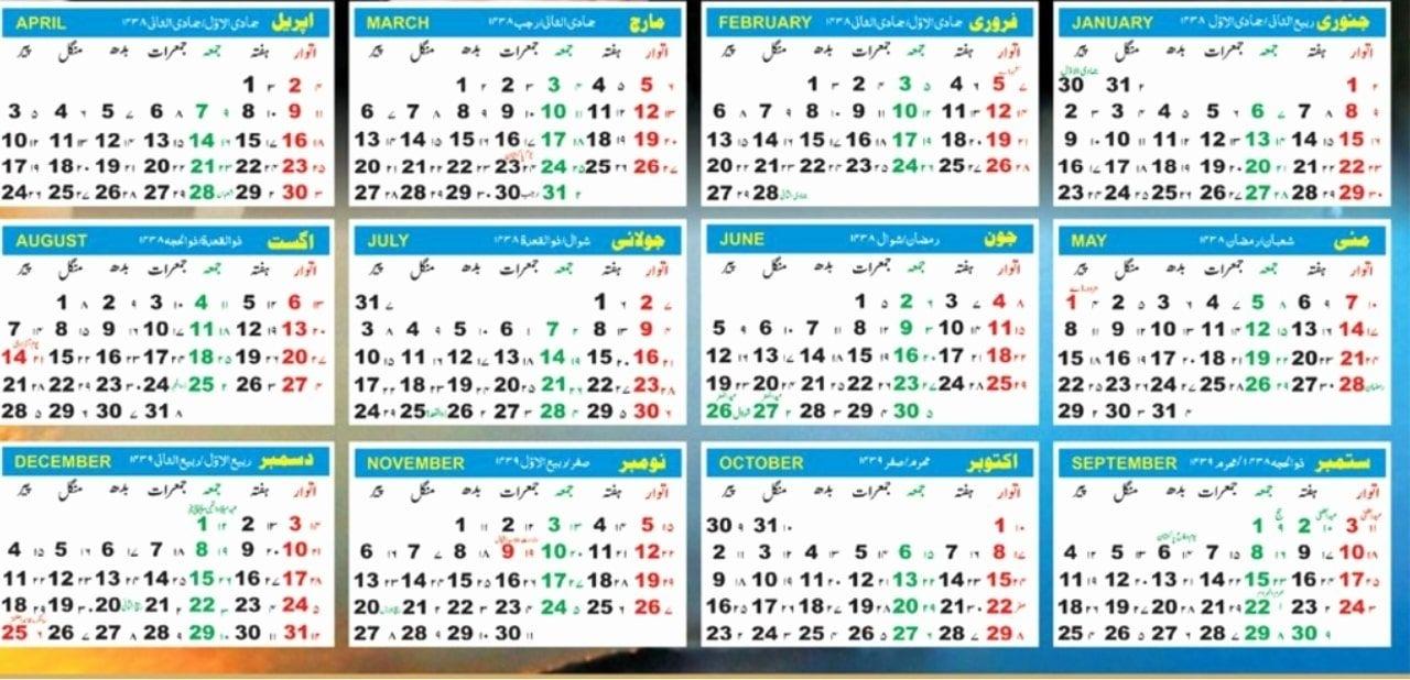 Shia Islamic Calendar 2019 Pdf Free In 2019 | Hijri Calendar