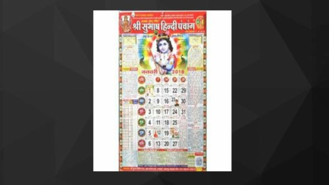 Shri Subhash Hindi Panchang Calendar 2019 -2020 - श्री