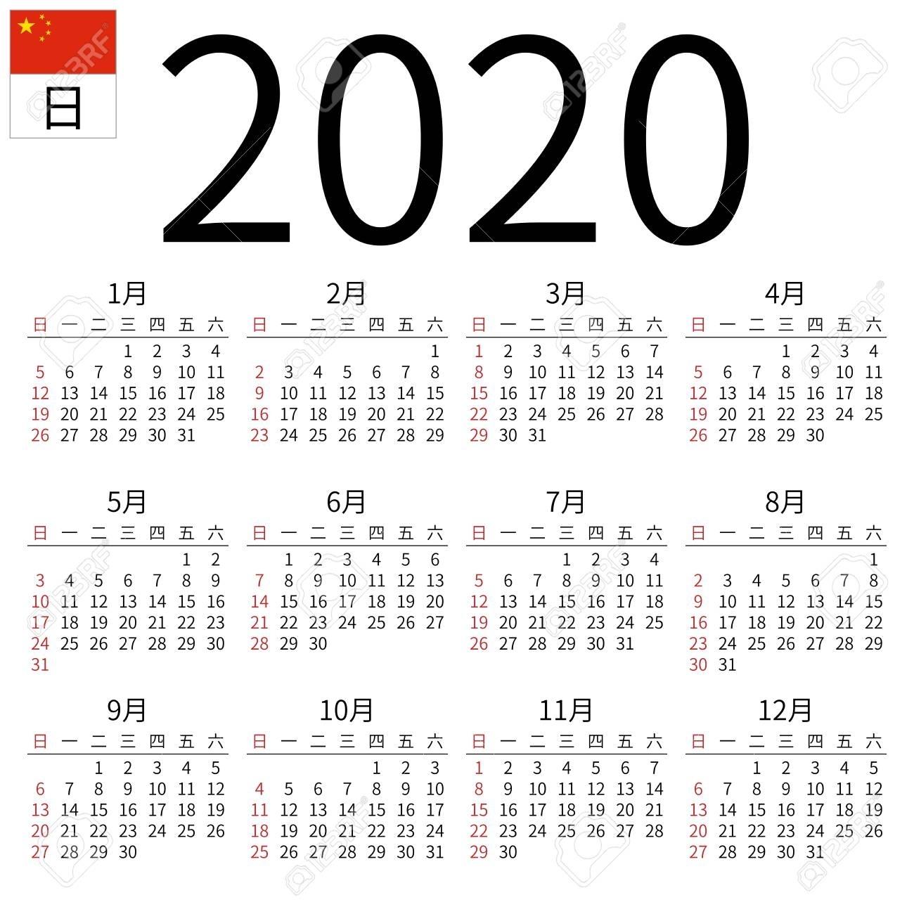 Simple Annual 2020 Year Wall Calendar. Chinese Language. Week..