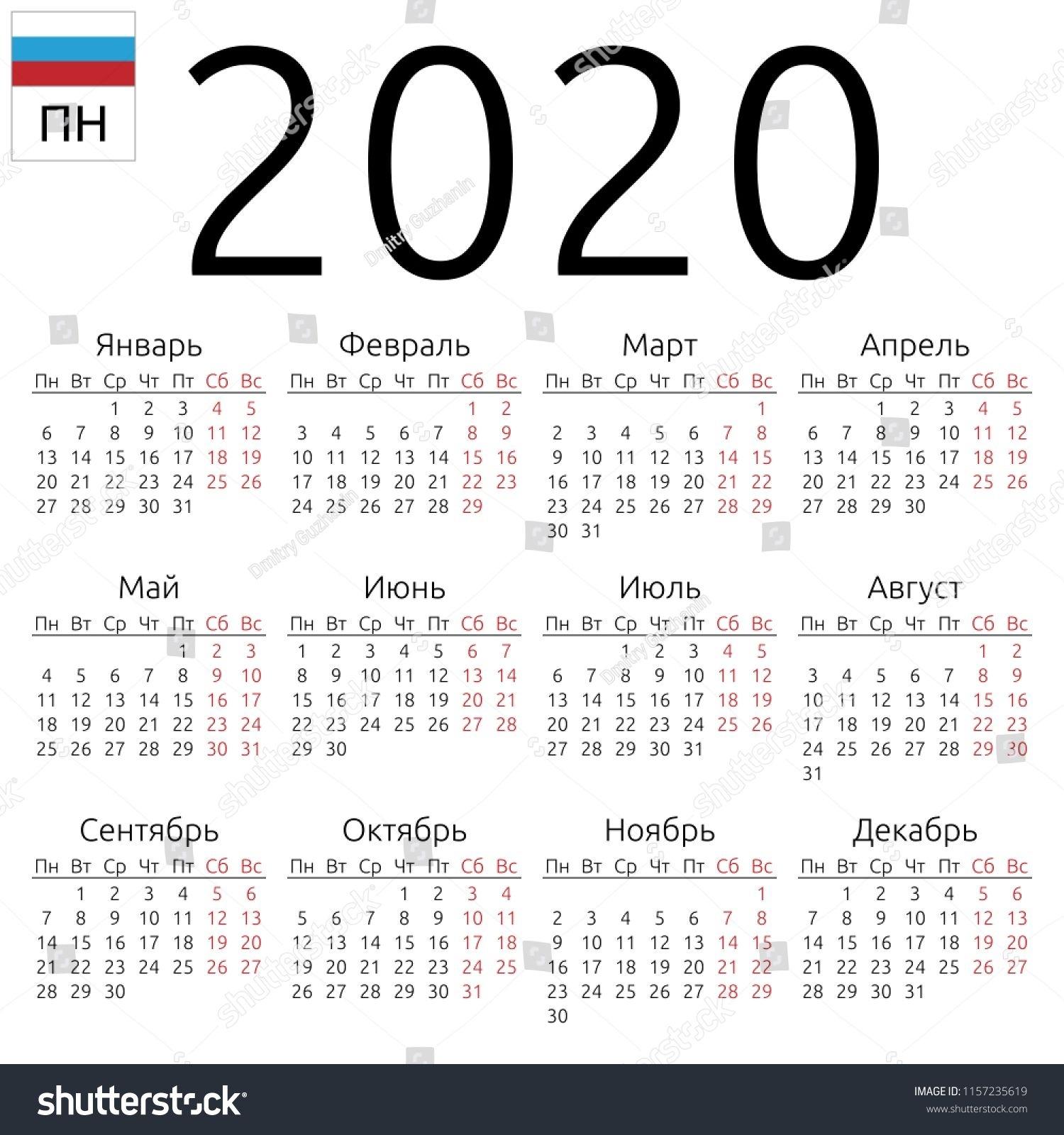 Simple Annual 2020 Year Wall Calendar. Russian Language