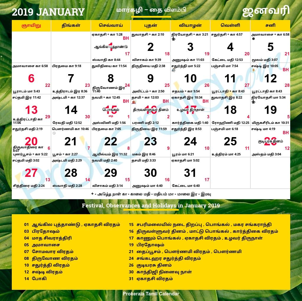 Tamil Calendar 2019, January