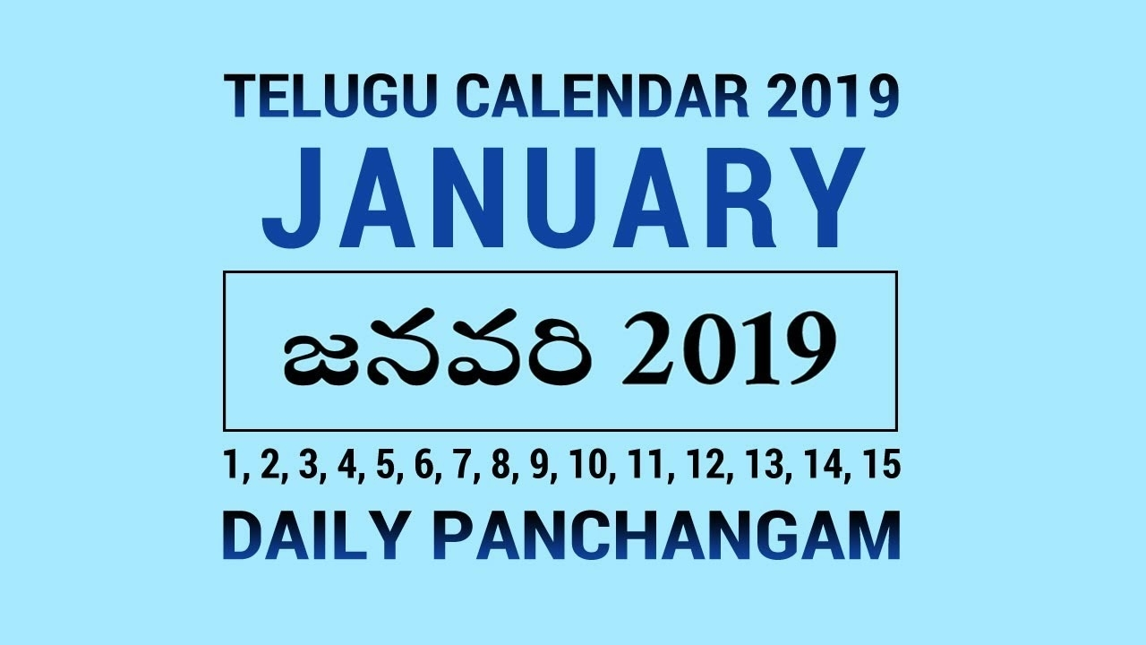 Telugu Calendar 2019 January (1-15) Daily Panchangam - Youtube