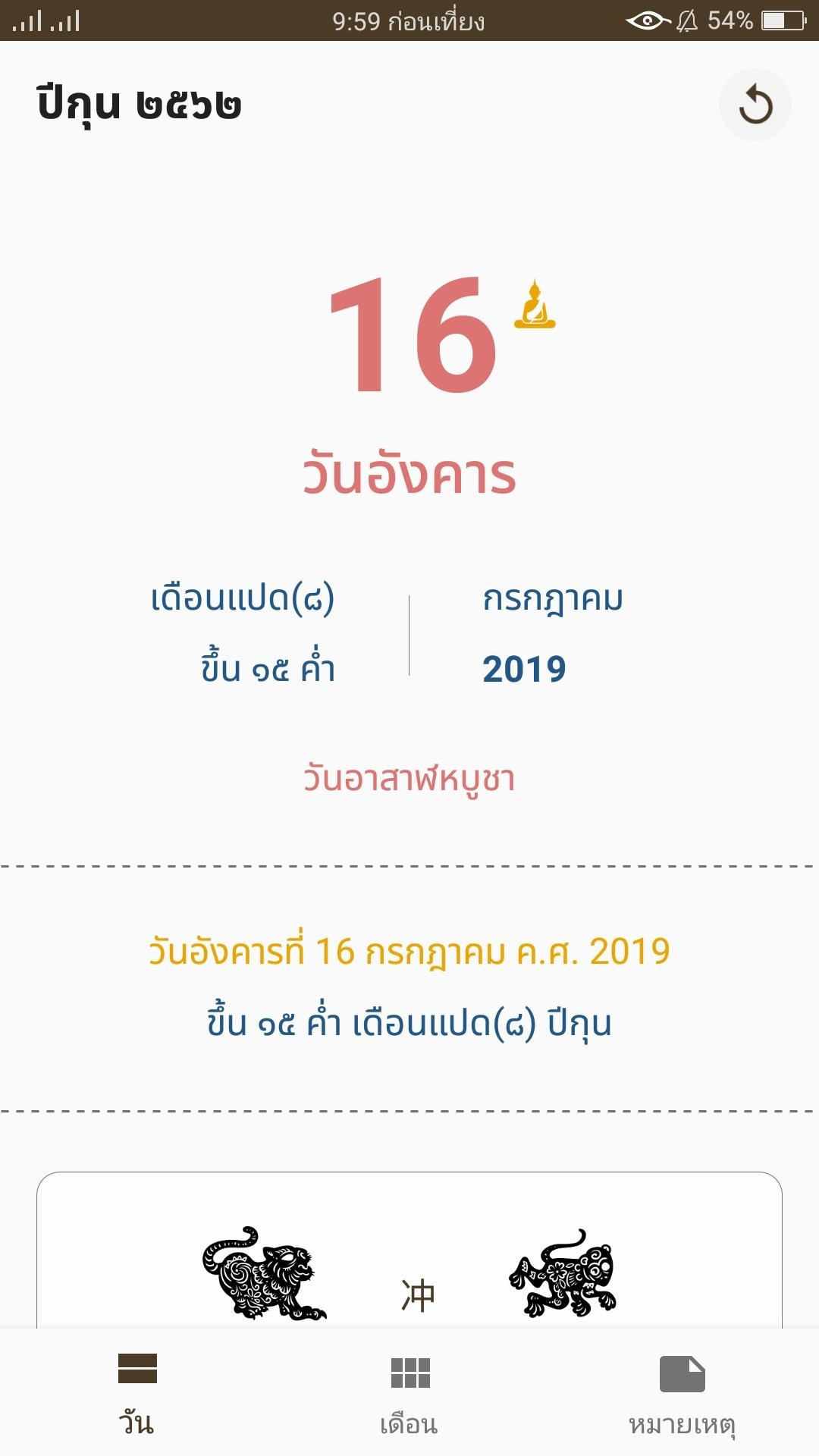 Thai Buddhist Calendar For Android - Apk Download