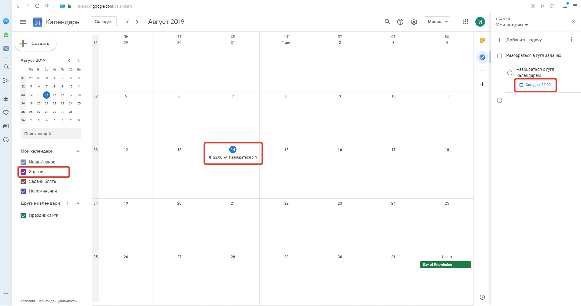 """The Mobile Version Of The """"google Calendar"""" Does Not Display"""