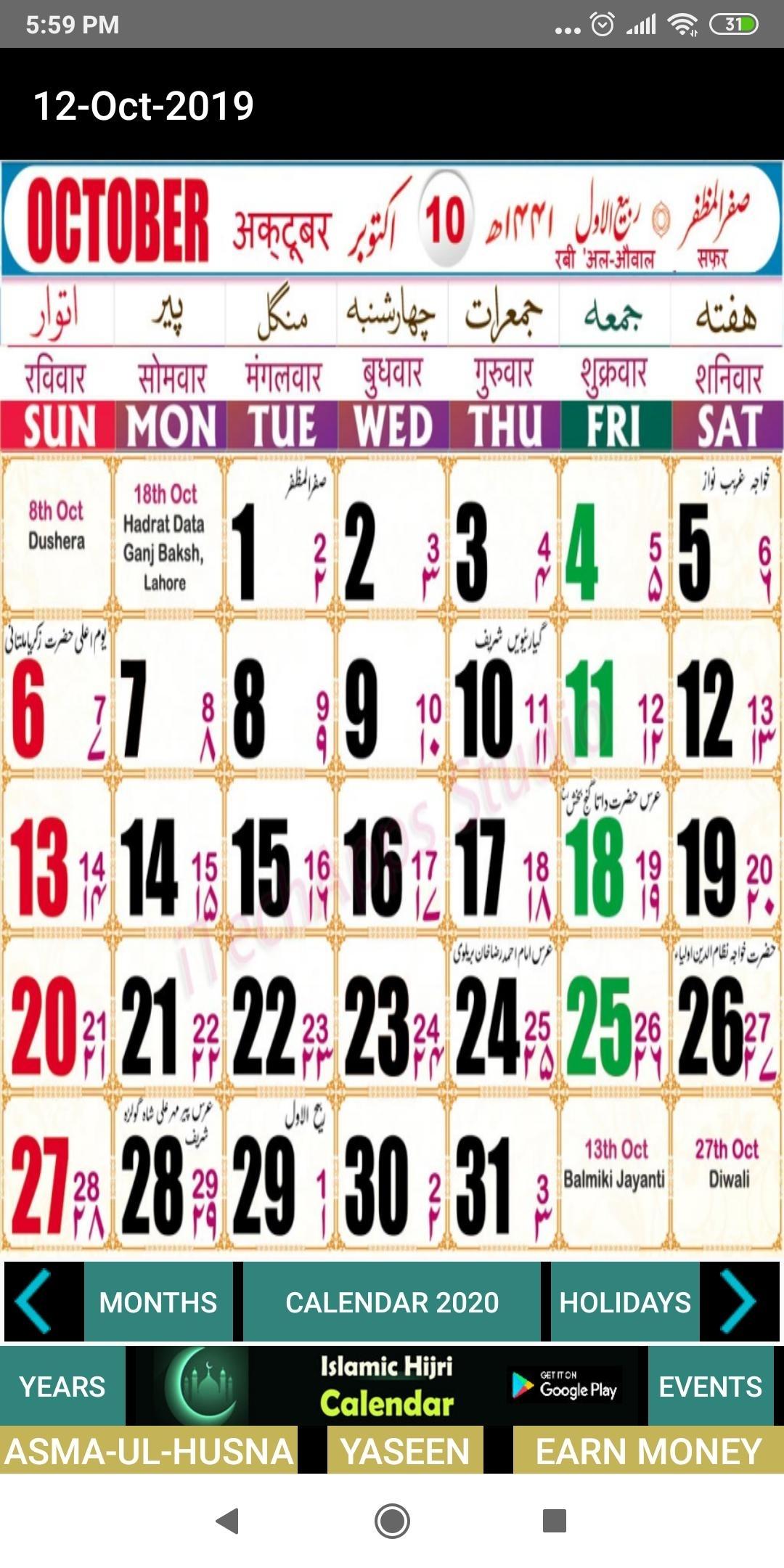 Urdu Calendar 2019 - Islamic Hijri Calendar 2020 For Android
