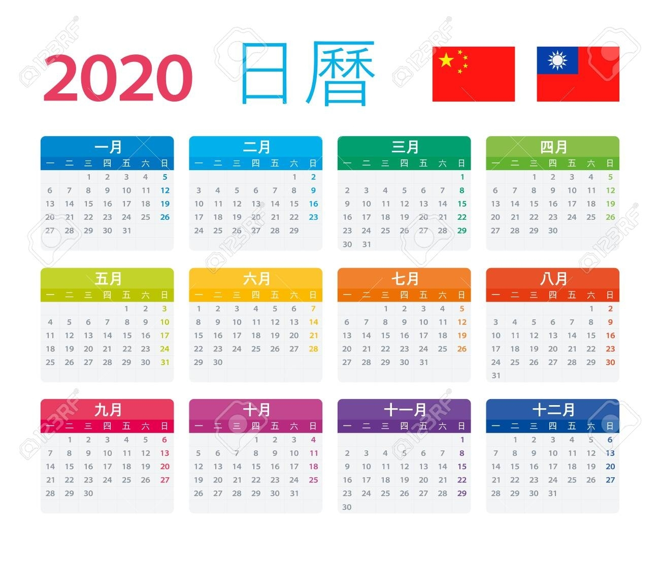 Vector Template Of Color 2020 Calendar - Chinese Version