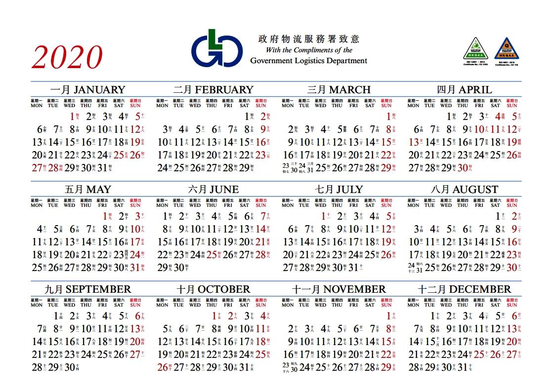 Calendar 2020 Hong Kong
