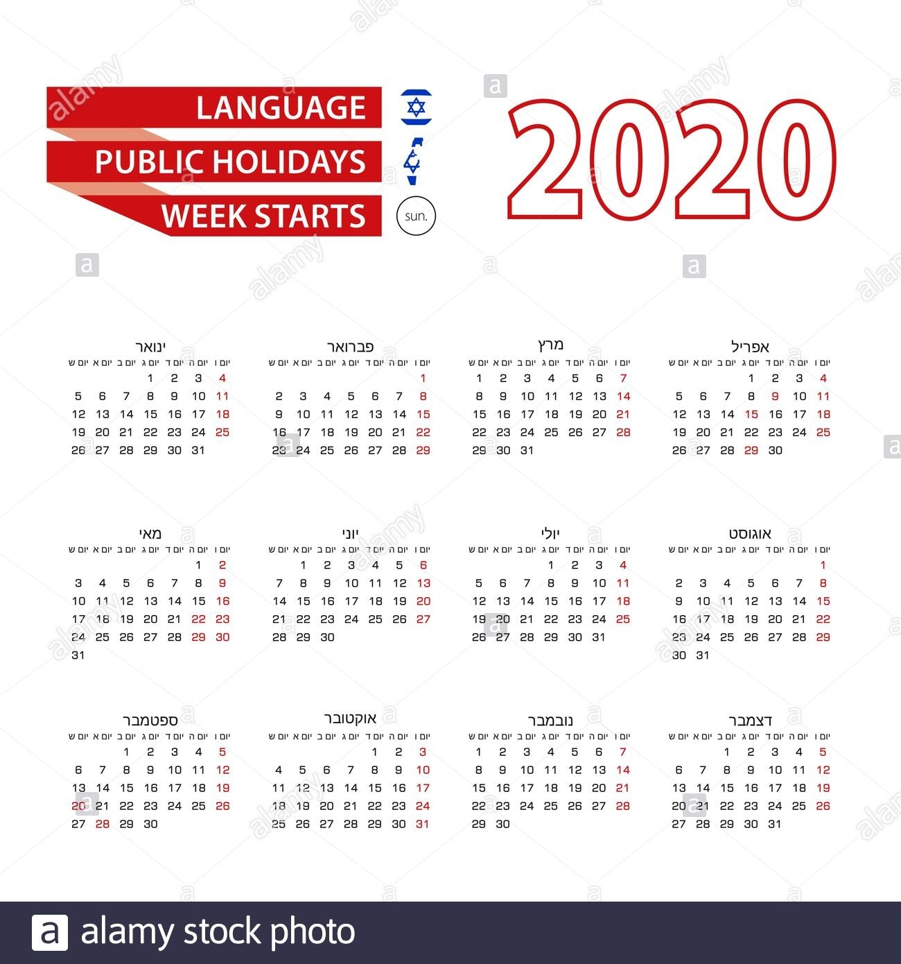 Calendar 2020 In Hebrew Language With Public Holidays The