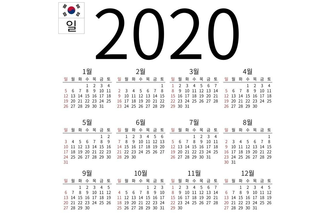 Calendar 2020, Korean, Sunday (With Images) | Japanese