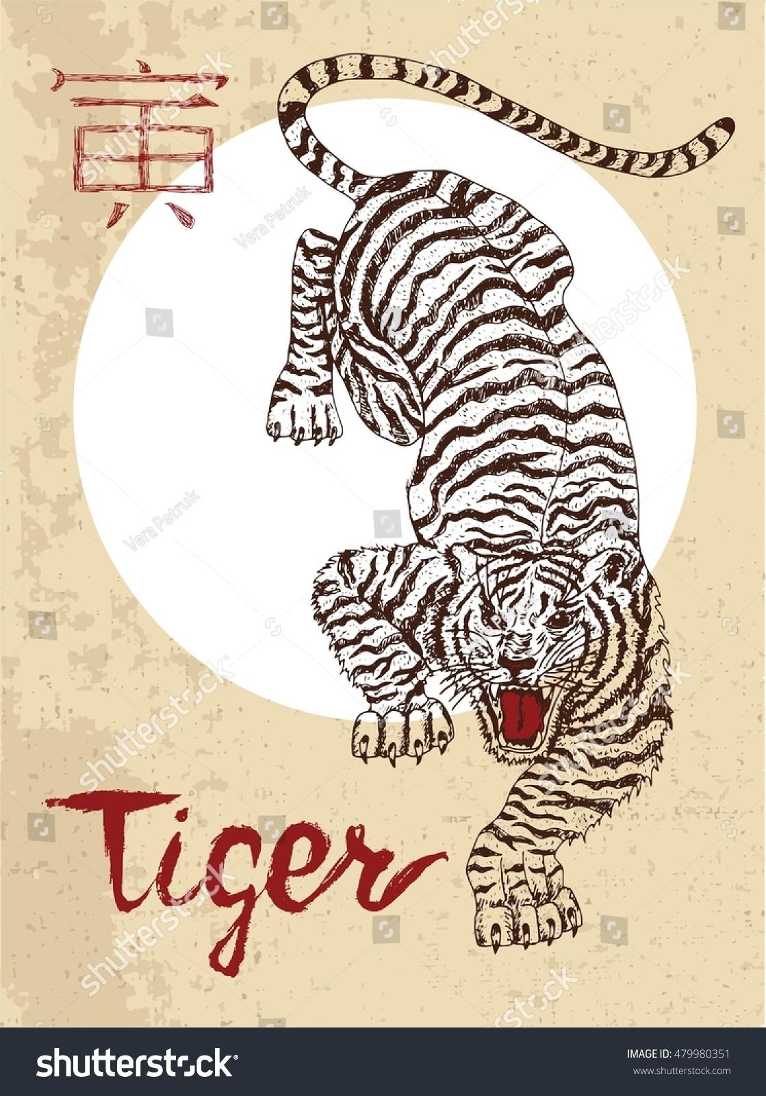Chinese Zodiac Symbol Hand Drawn Tiger Stock Vector (Royalty