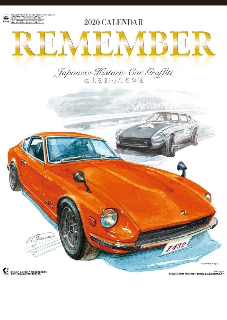Classic Japanese Cars - 2020 Calendar