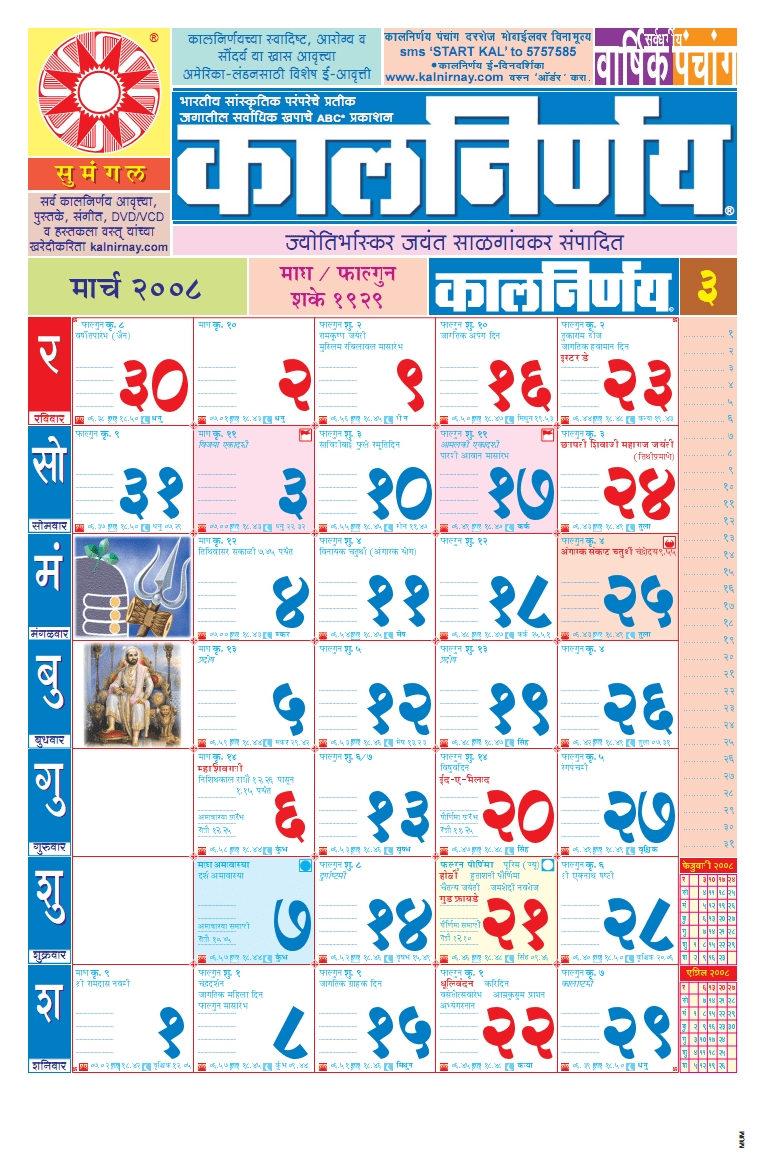 Free March 2018 Calendar With Holidays - Download (With
