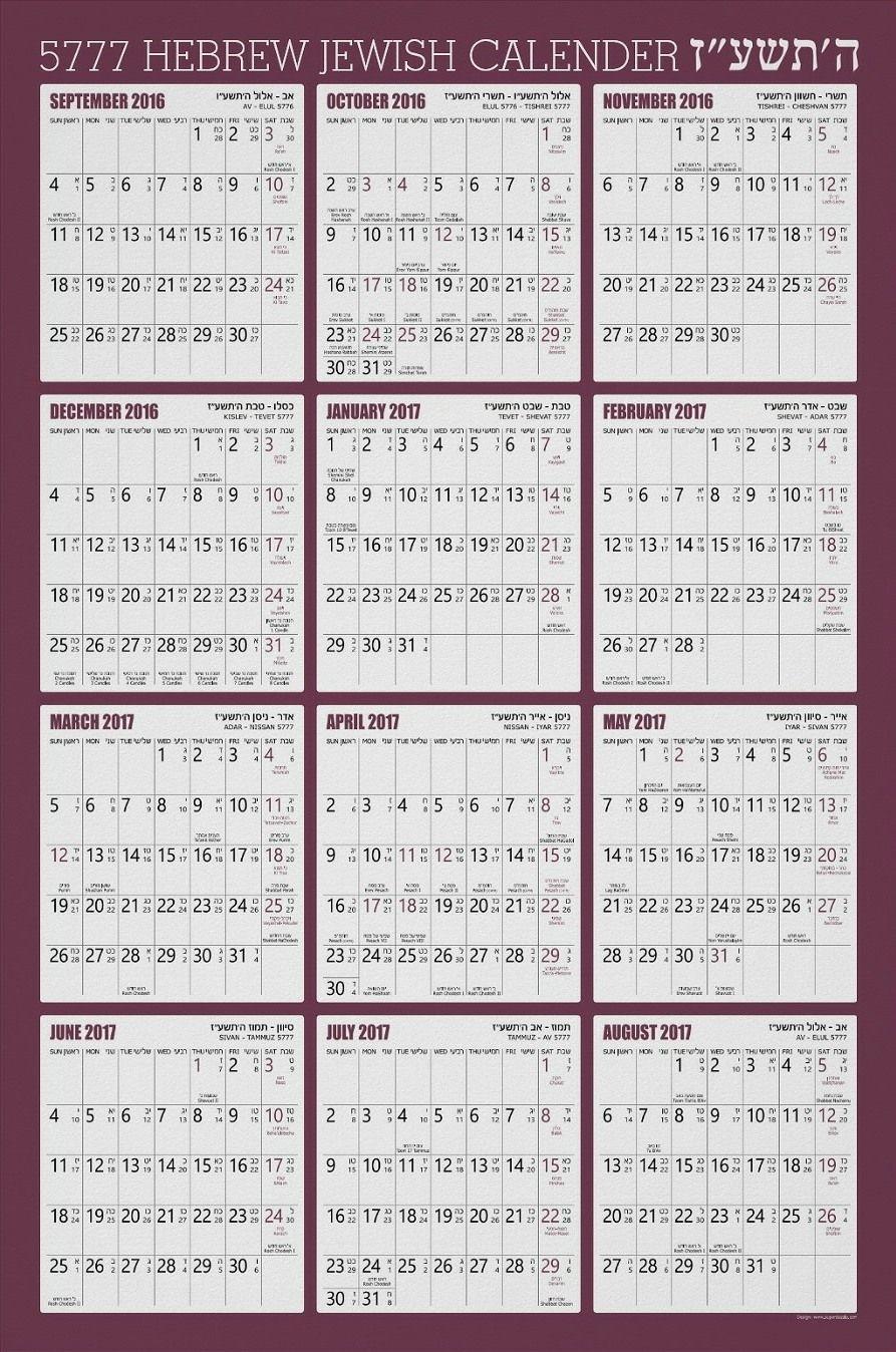 Hebrew Jewish Wall Calendar Poster - Wine Color - 5777