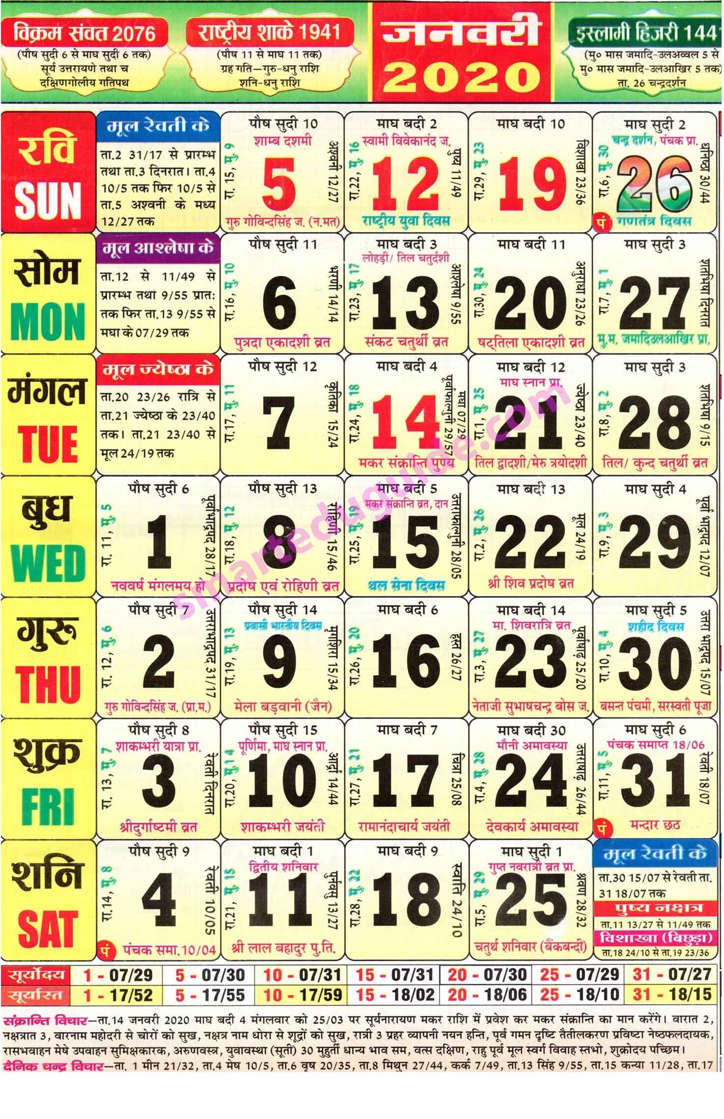 Hindu Religious Holiday Calendar 2020 | Anexa Wild