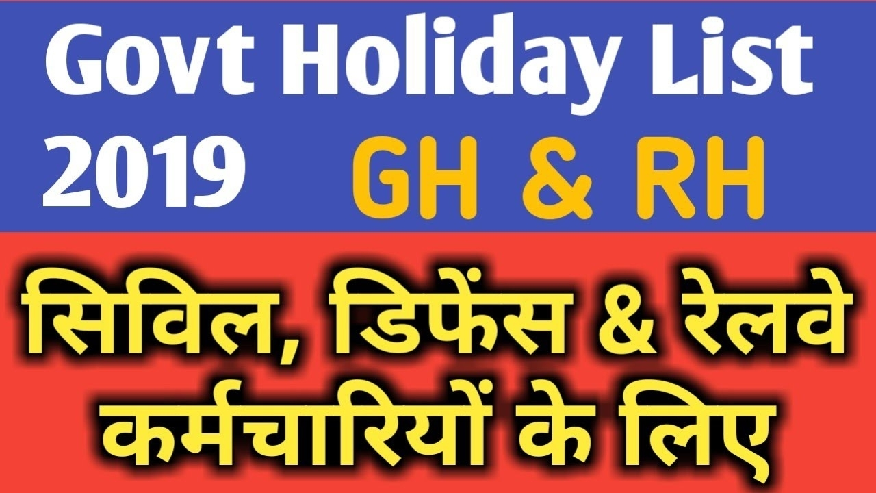 Holiday List 2019 For Central Government/ Defence & Railway Employees एक  बार जरूर देखें
