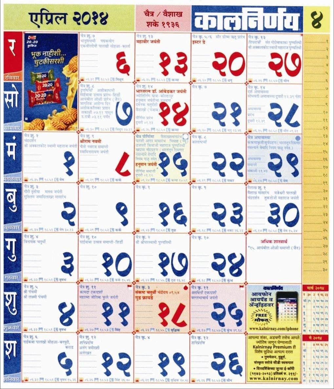Kalnirnay April 2014 Marathi Calendar (With Images