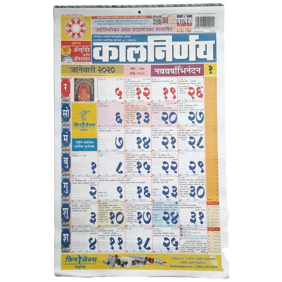 Kalnirnay Calendar - Marathi, 2020, 1 Pc