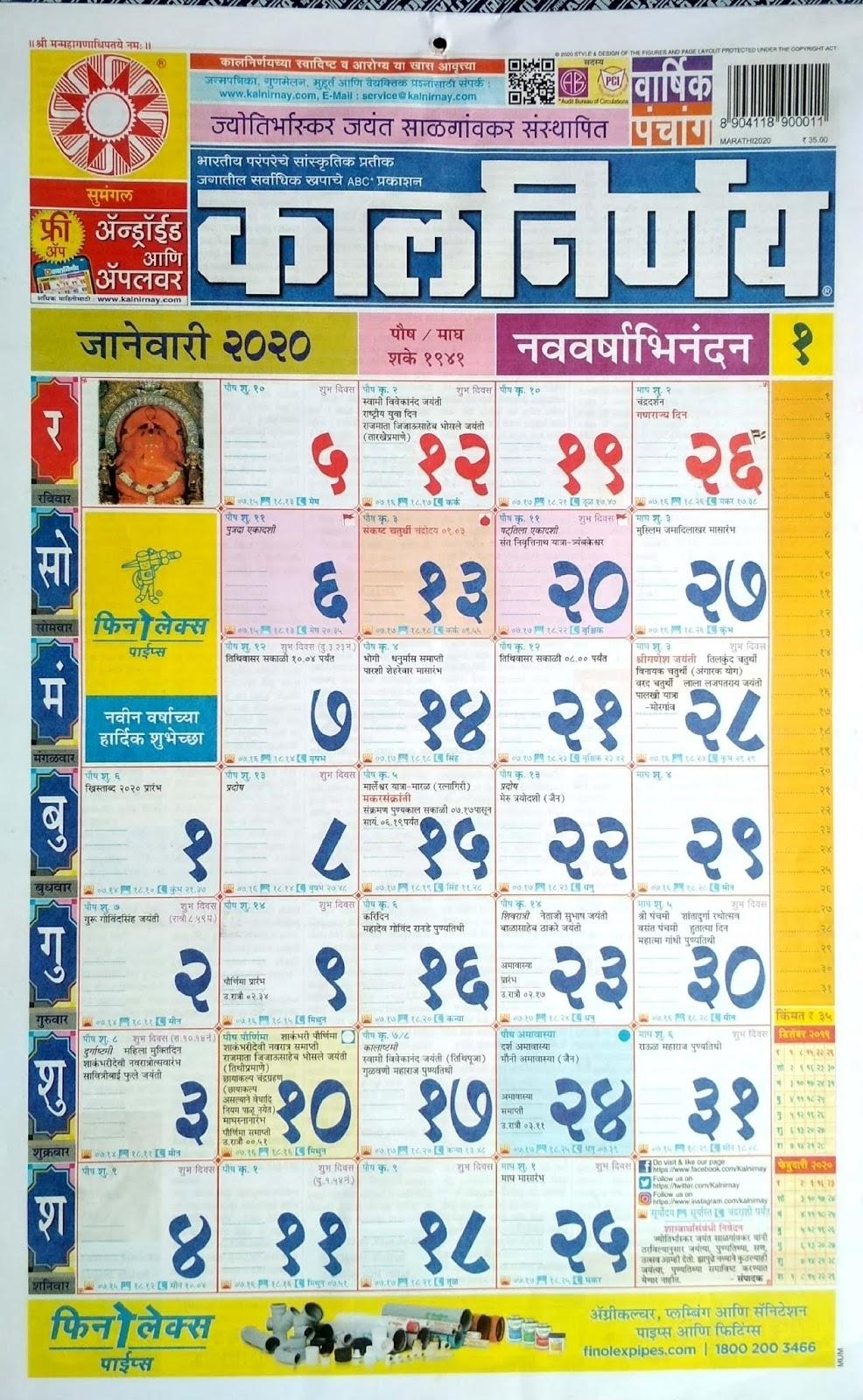 Kultejas..!: Marathi Kalnirnay Calendar 2020 - मराठी