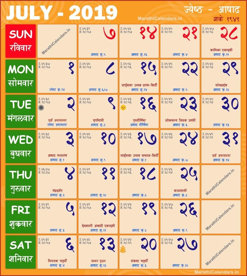 Marathi Calendar 2019 July | Saka Samvat 1941, Jyeshth, Ashadh