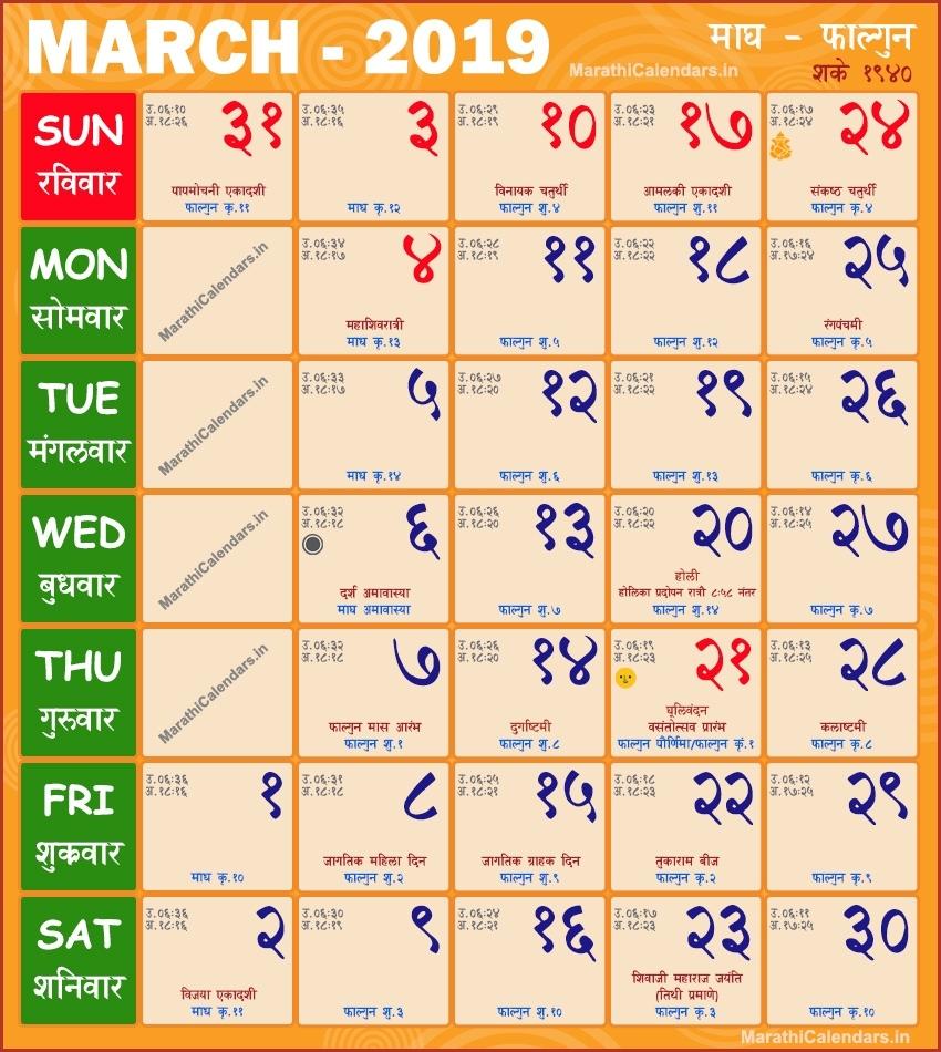 Marathi Calendar 2019 March | Saka Samvat 1941, Magh, Falgun