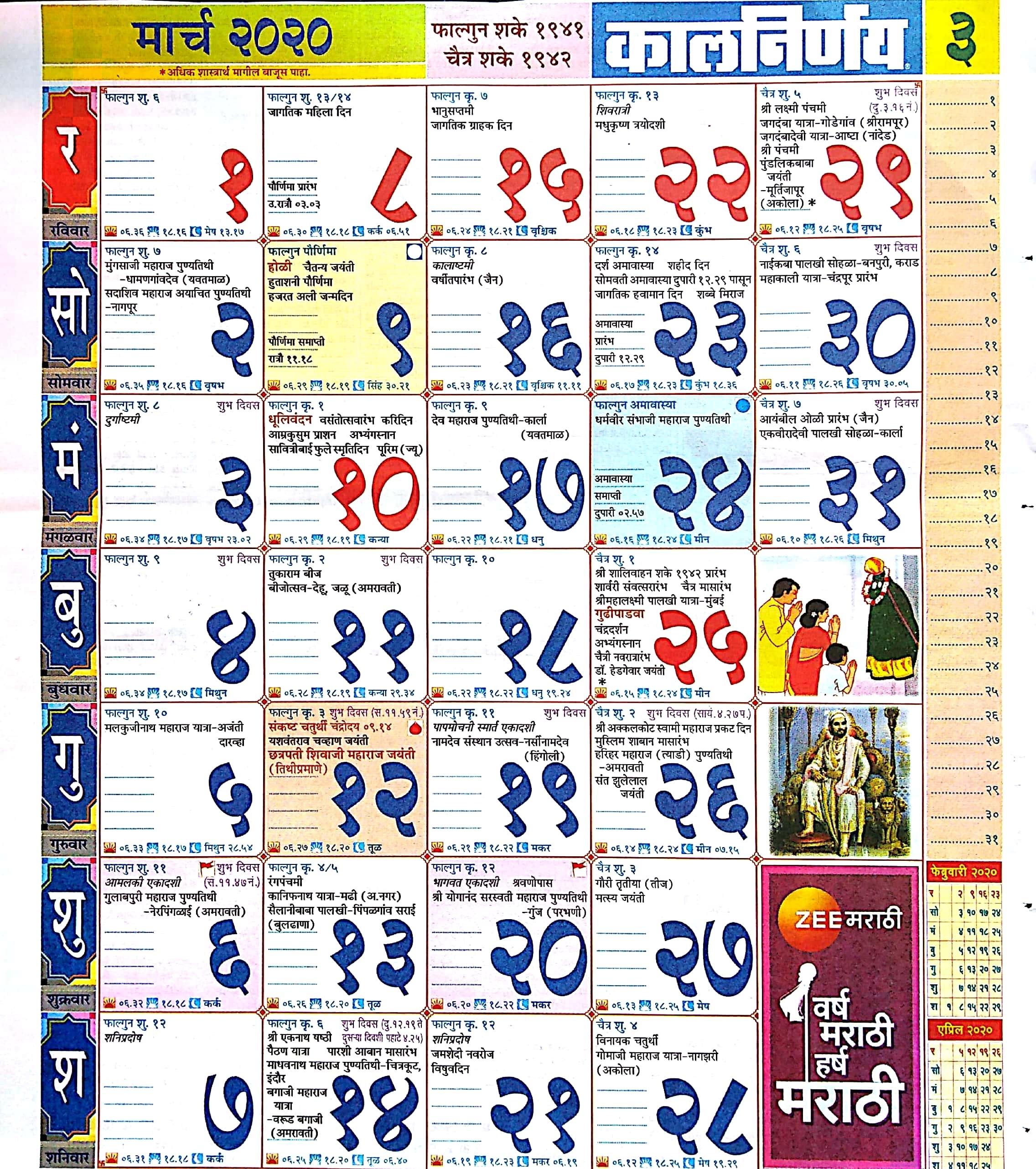Marathi March 2020 Calendar Thiti Panchangam Today Online