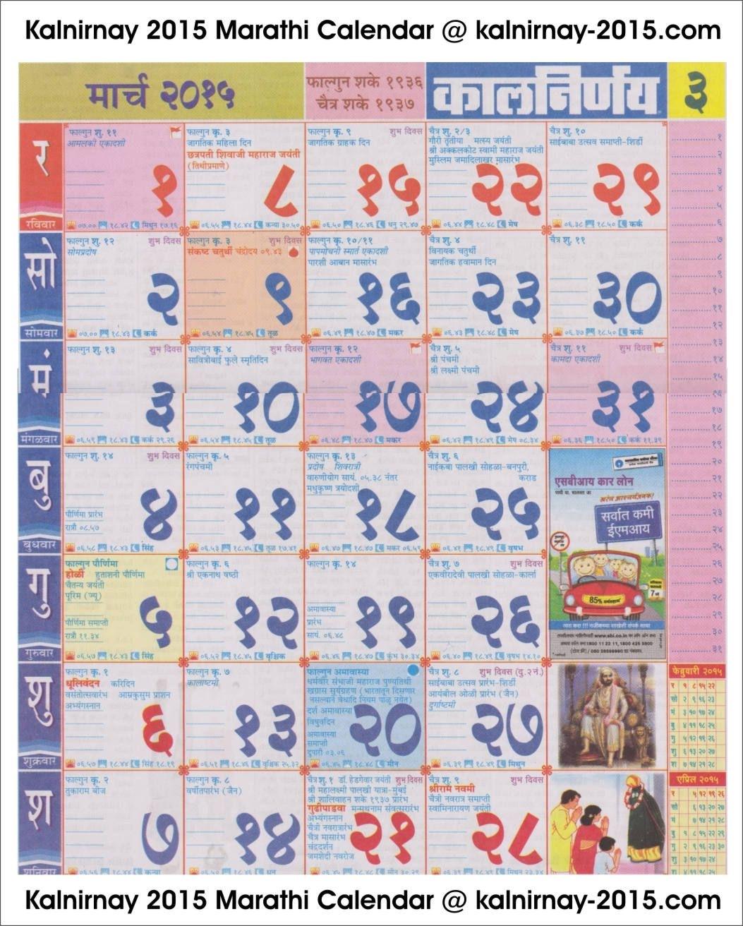 March 2015 Marathi Kalnirnay Calendar | August Calendar