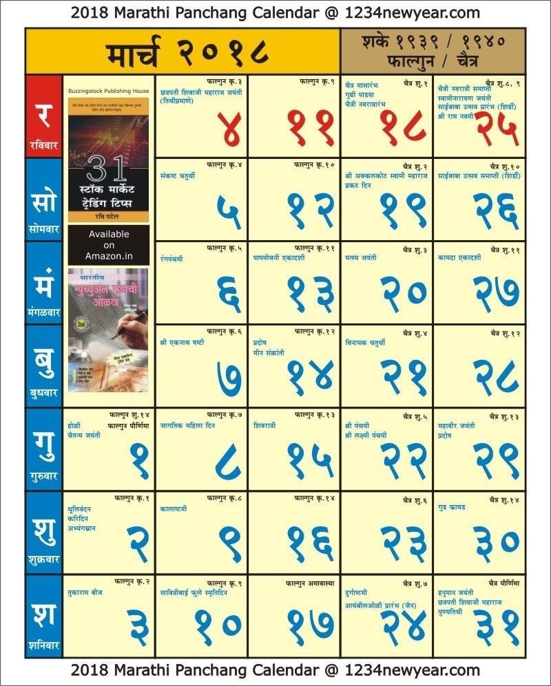 March 2018 Marathi Kaalnirnay Calendar (With Images