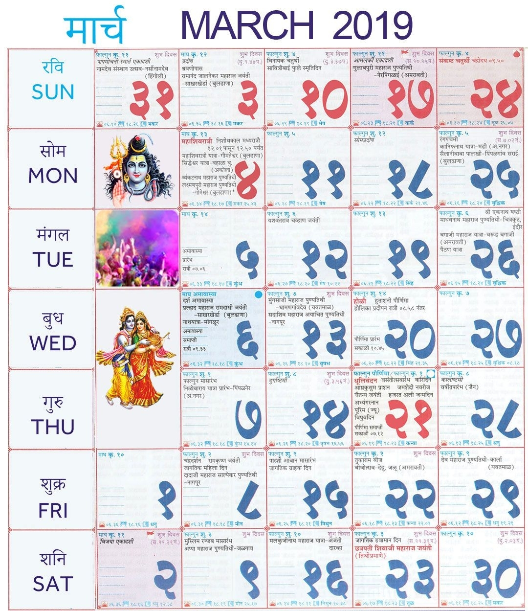 March 2019 Calendar Marathi | 2019 Calendar, Calendar March