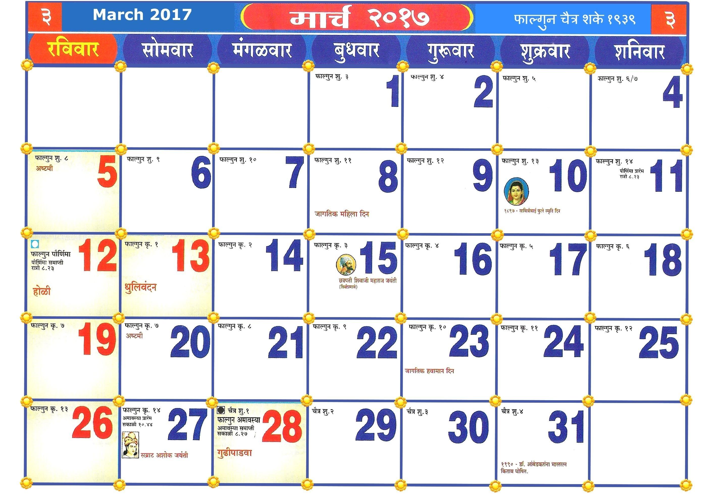 March 2019 Calendar Marathi | 2019 Calendar, Calendar