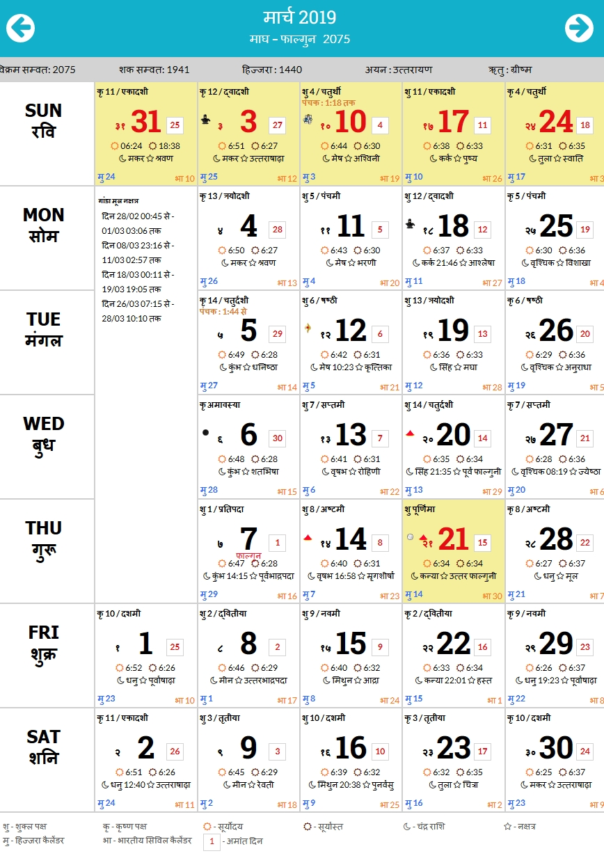 March 2019 Calendar Marathi (With Images) | June 2019