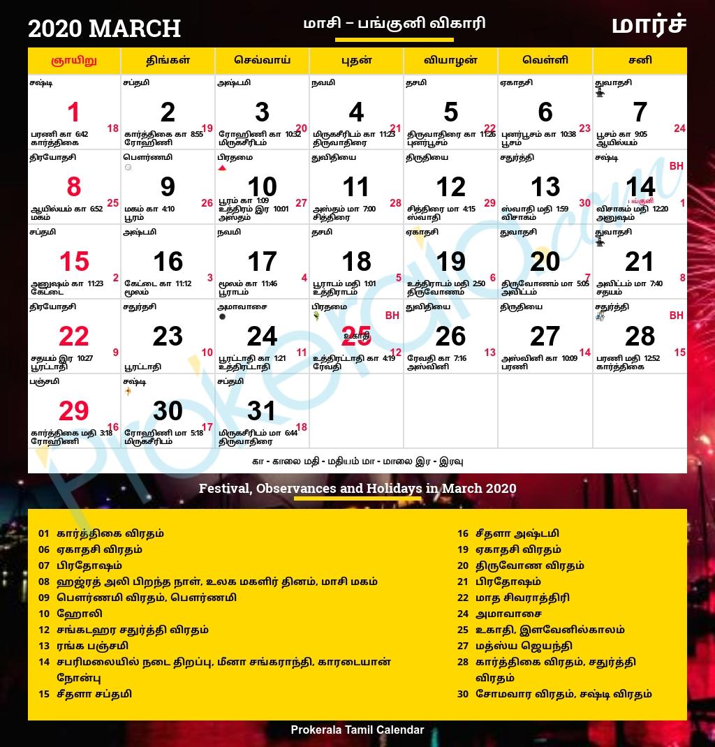Tamil Calendar 2020 | Tamil Festivals | Tamil Nadu Holidays 2020