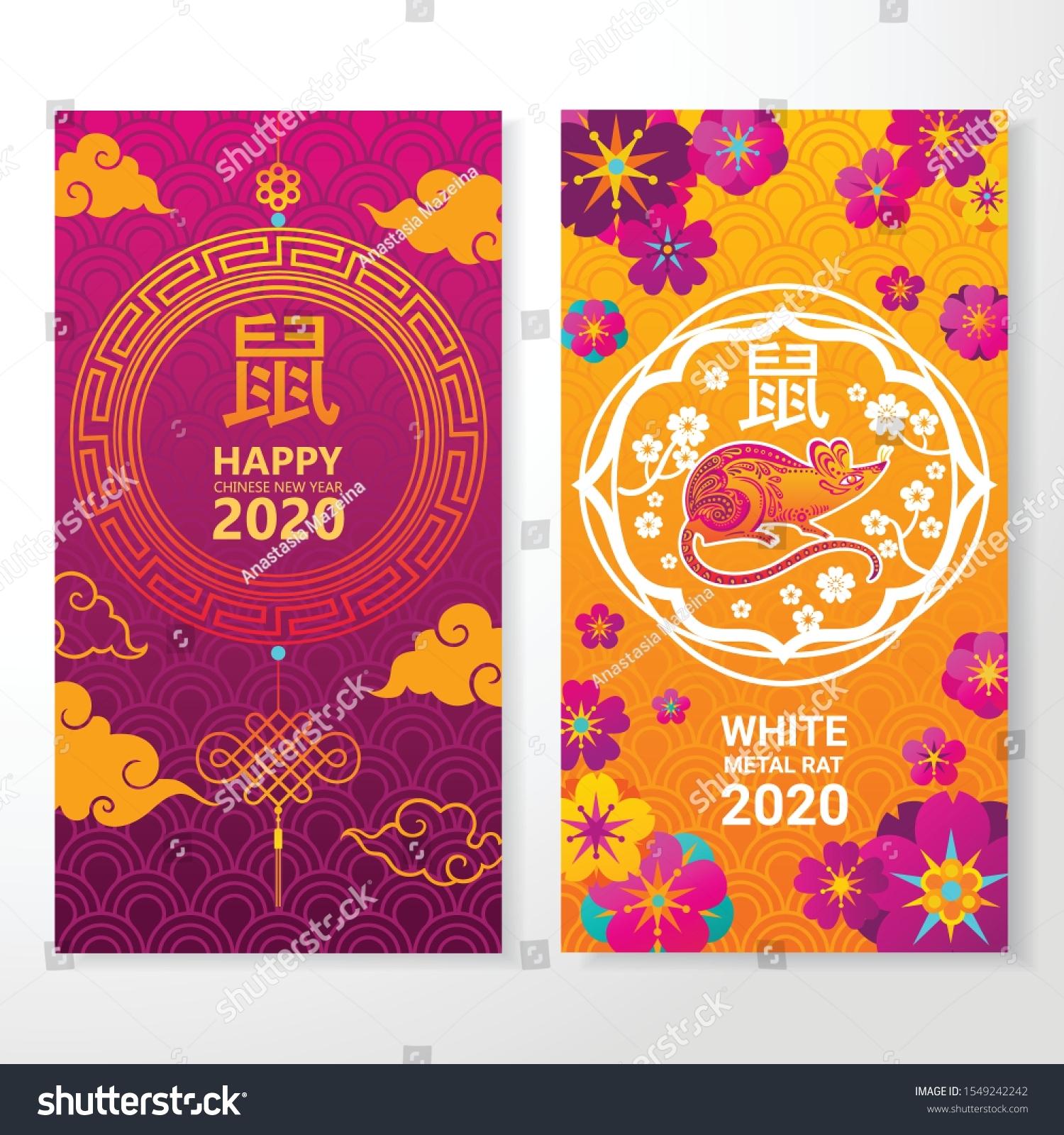 Traditional Asian Paper Cut Card Symbol Stock Vector