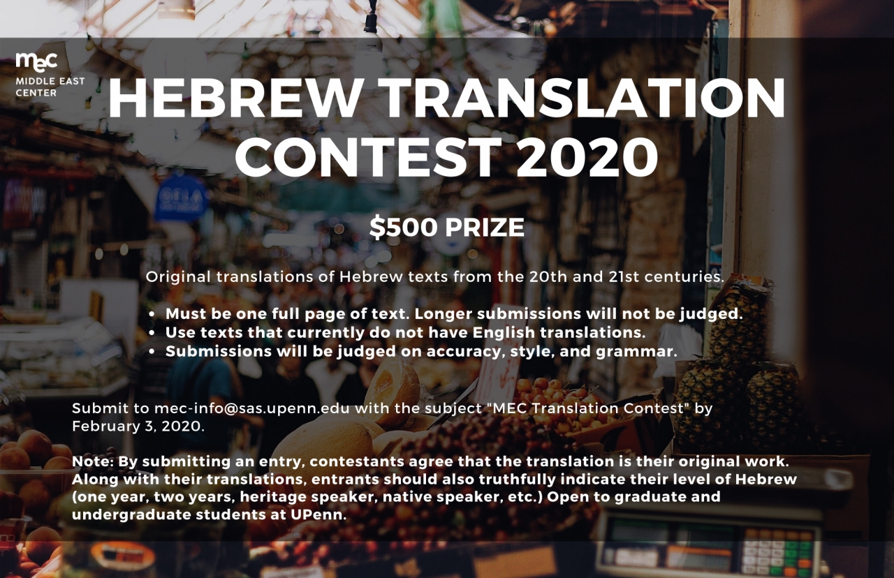 Translation Contest | The Middle East Center At Penn