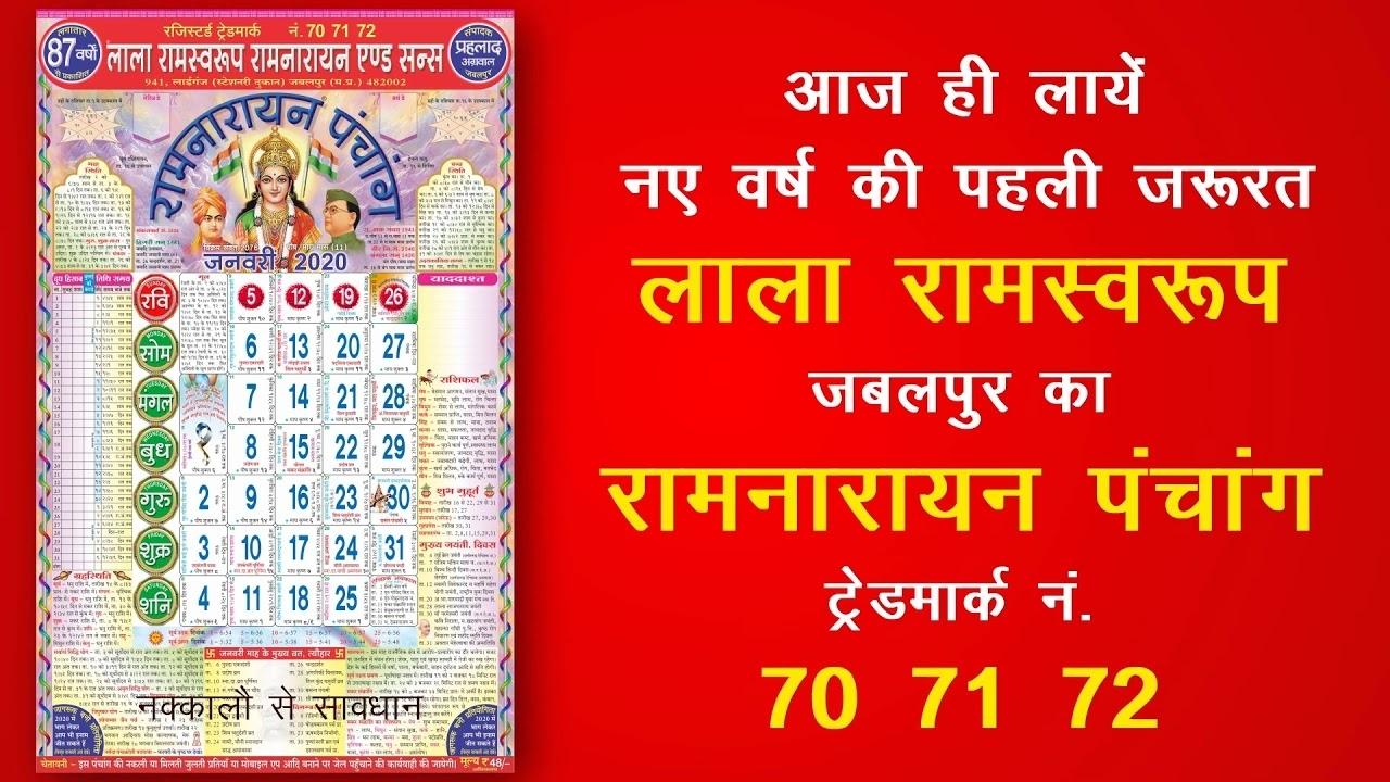 2020 Lala Ramswaroop Ramnarayan Panchang Calendar - Youtube