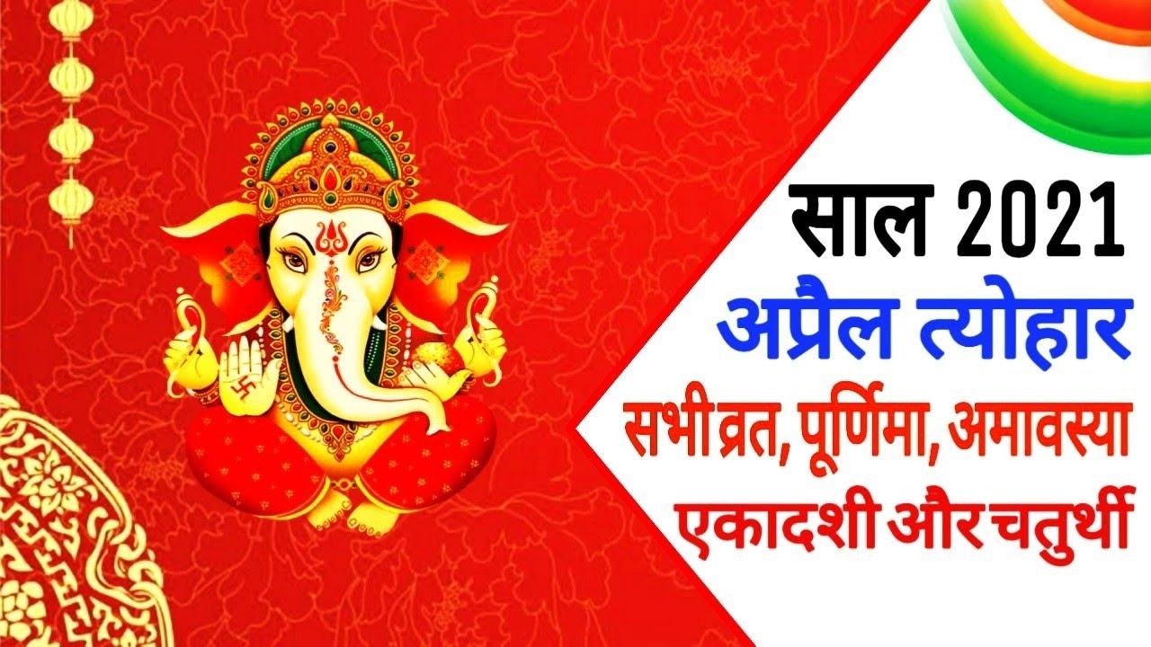 2021 Calendar April | Hindi Panchang | 2021 April Festival | April 2021 Ka  Calendar