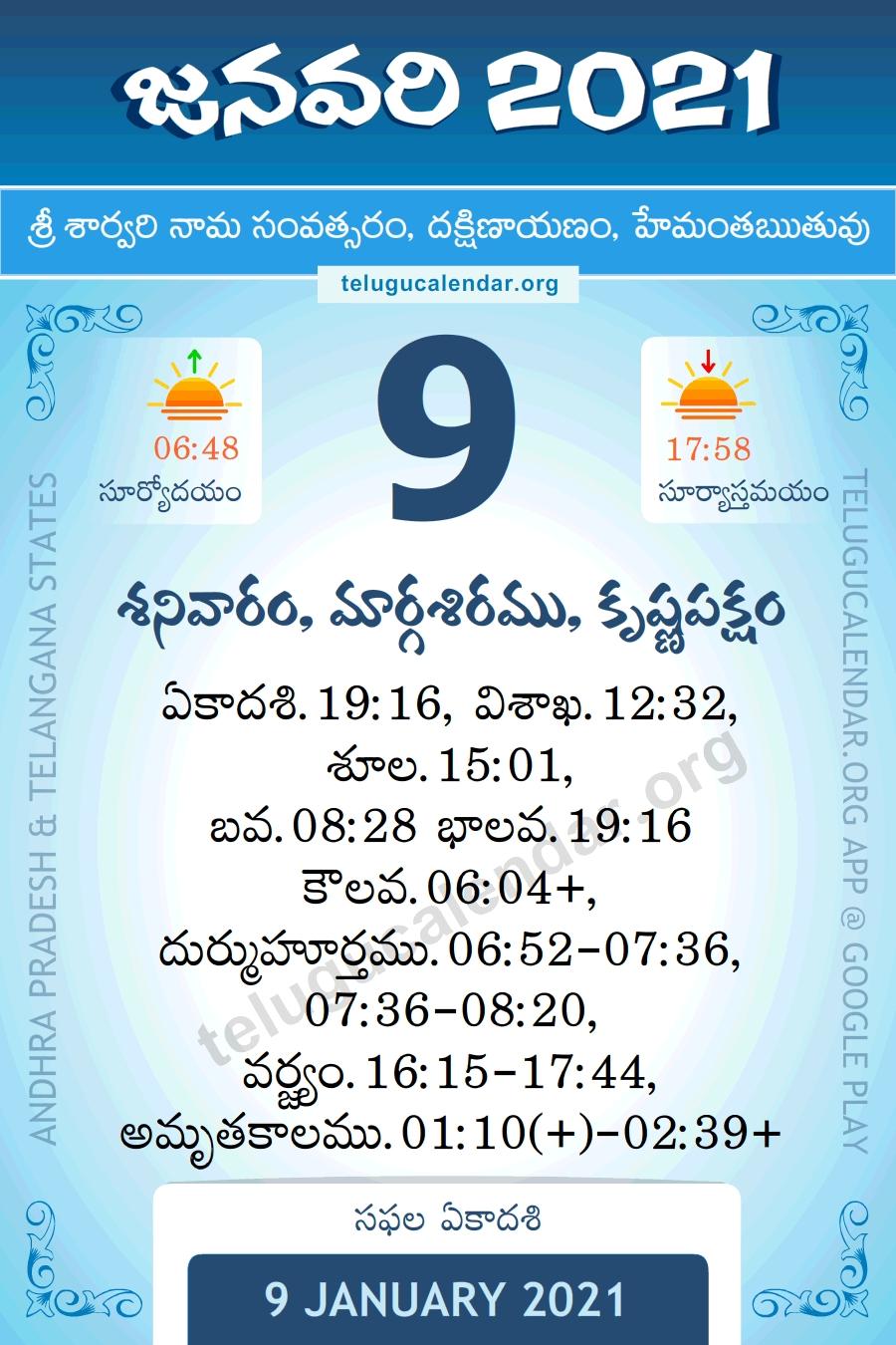 9 January 2021 Panchangam Daily In Telugu