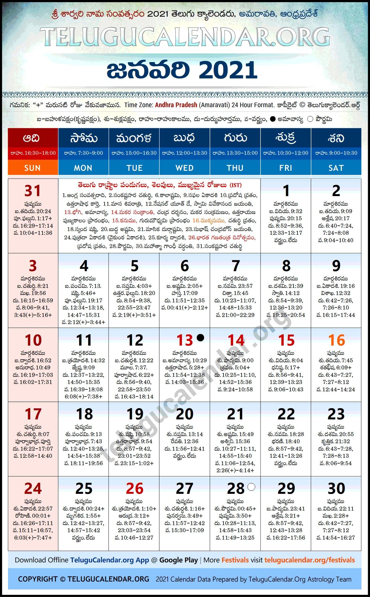 Andhra Pradesh 2021 January Telugu Calendar Festivals & Holidays