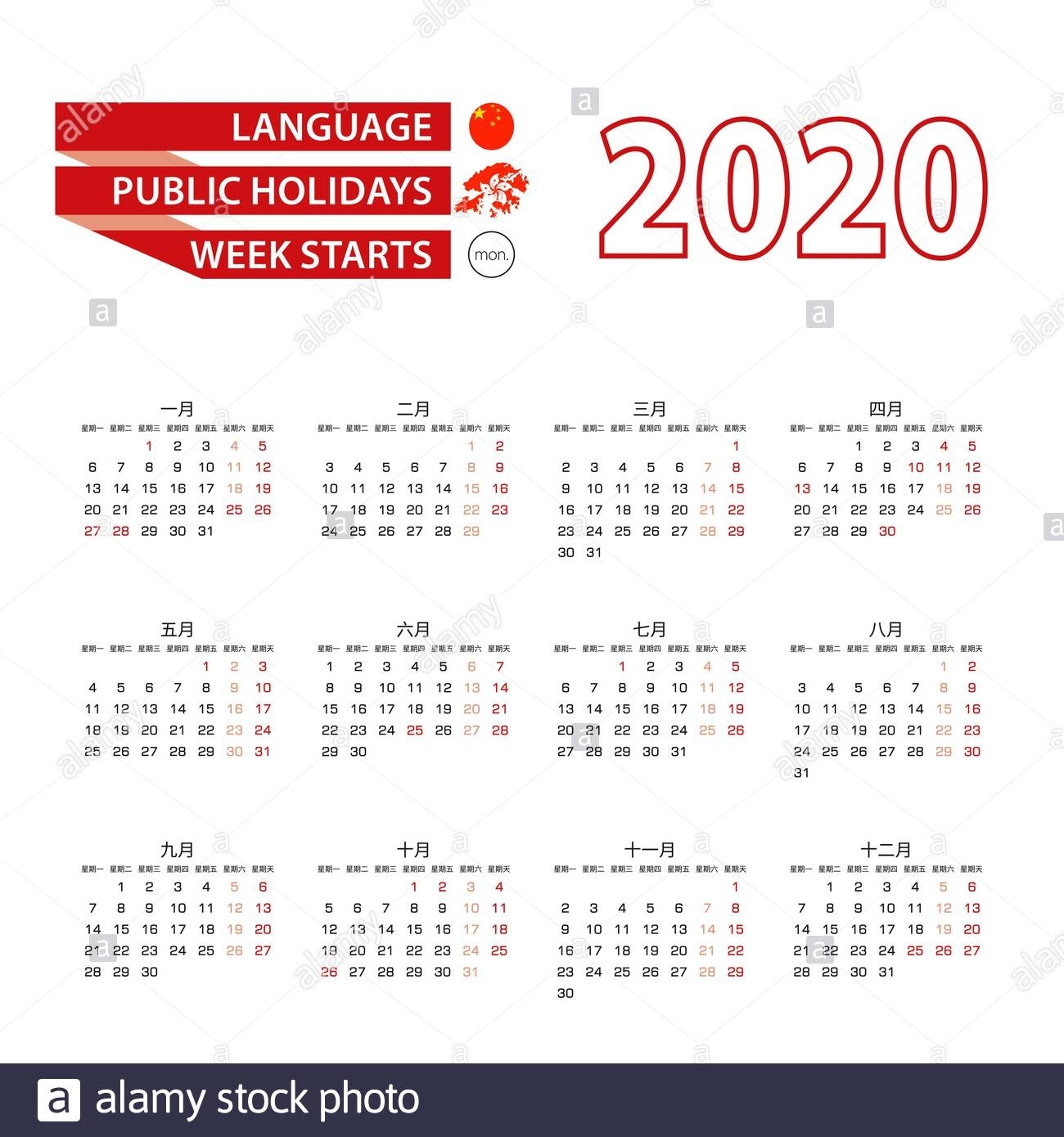 Calendar 2020 In Chinese Language With Public Holidays The