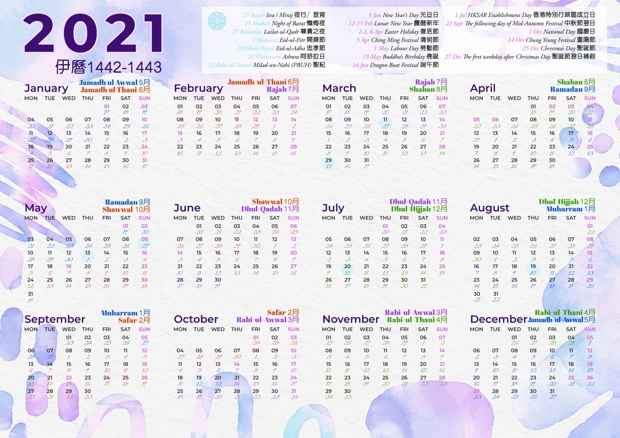 Calendar 2021 With Islamic Calendar Download