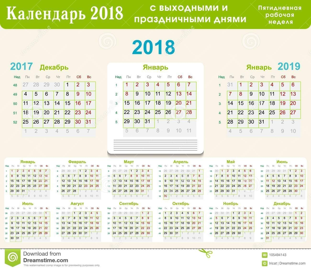 Calendar Grid 2018 In Russian With Weekends And Holidays For