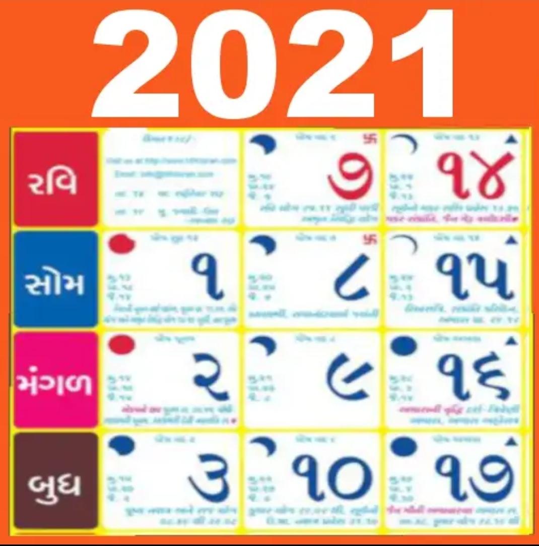 Calendar Year 2021 Android App | Tithi Toran Pdf Calendar