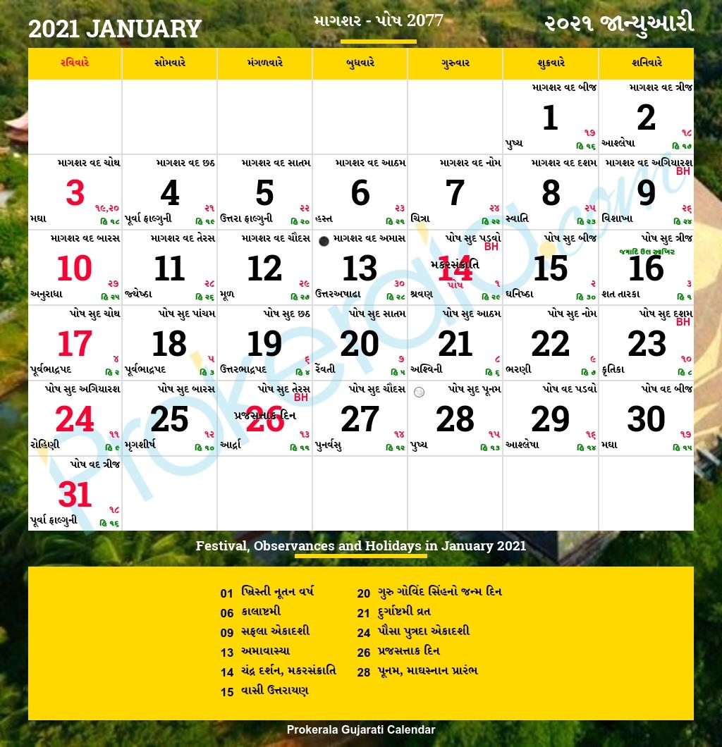 Gujarati Calendar January, 2021 | Vikram Samvat 2077